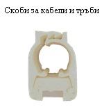 Пластмасови Скоби за кабели и тръби